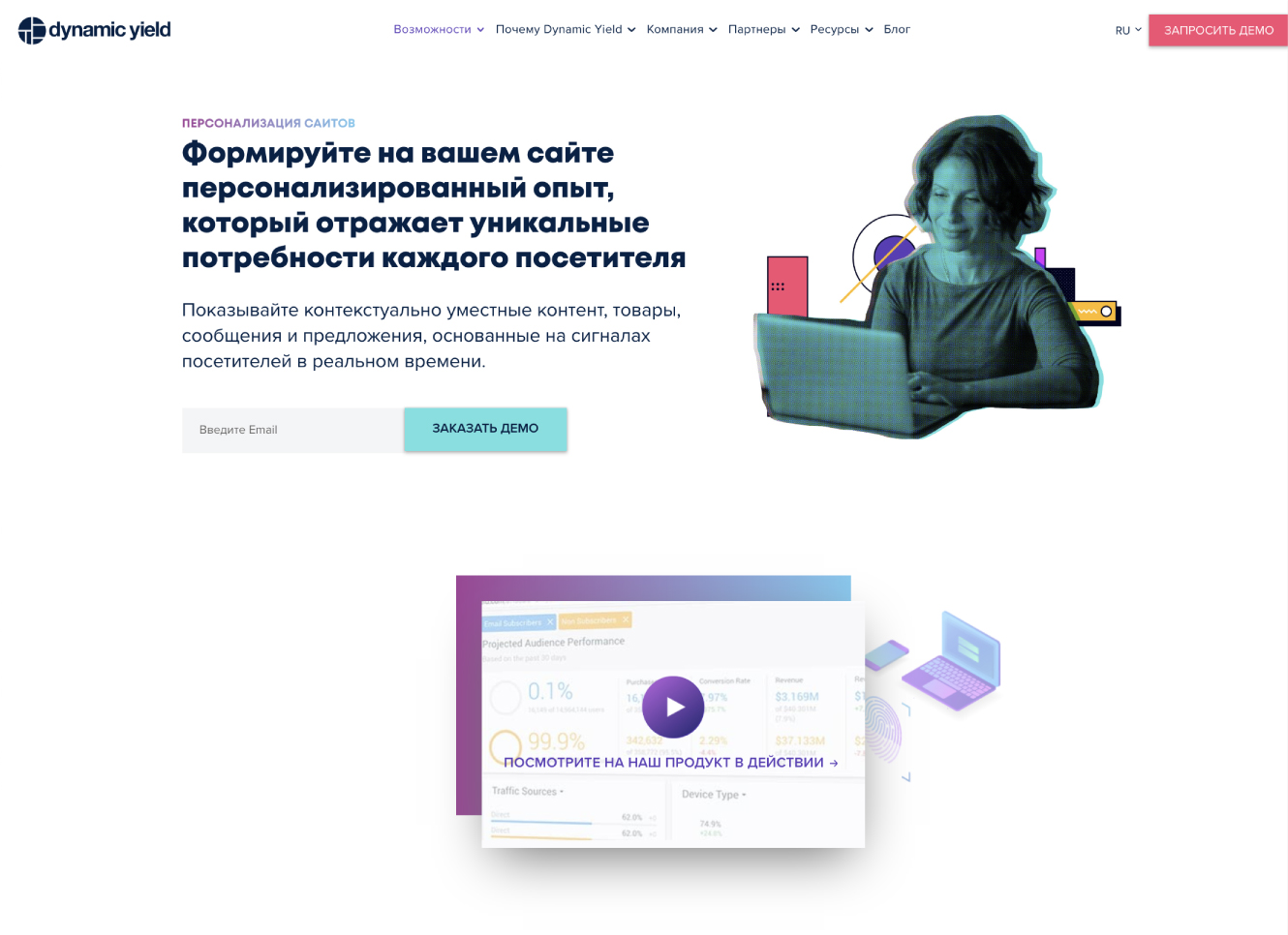 Dynamic Yield Russian Homepage