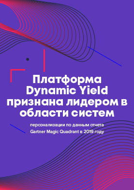 Dynamic Yield – Лидер – Gartner 2019 MQ for Personalization Engines