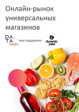 report online groceries pdf Russian