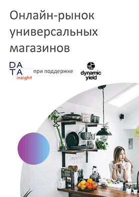 report online stores pdf Russian