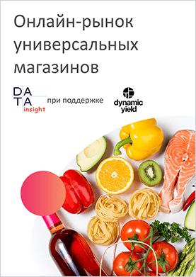 Состояние российского онлайн-рынка продуктов питания