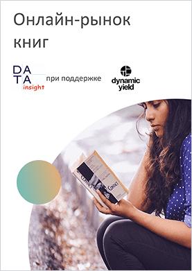 Состояние российского онлайн-рынка книг