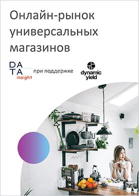 Состояние российского онлайн-рынка универсальных магазинов