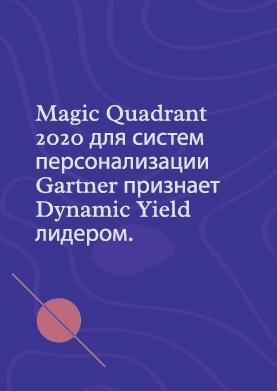 Отчет Gartner Magic Quadrant 2020г. по системам персонализации