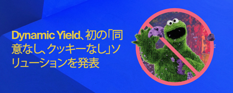 Dynamic Yield、初の「同意なし、クッキーなし」ソリューションを発表
